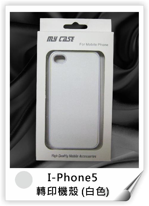 I-Phone5 轉印機殼